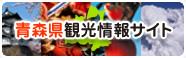 青森県観光情報サイト(アプティネット)