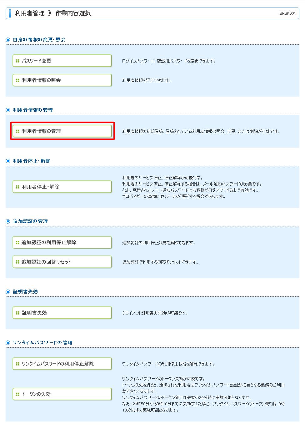 青森銀行|インターネットバンキ...