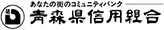 青森県信用組合
