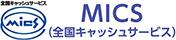 全国キャッシュサービス MICS